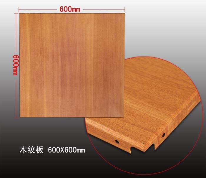 木紋鋁扣板.jpg