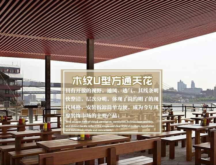 木紋鋁方通吊頂.jpg