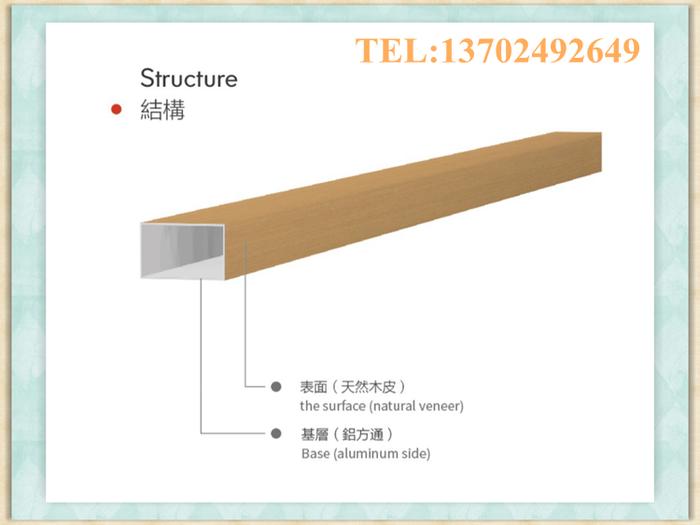 天然木皮铝方通结构图.png